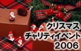 クリスマス・チャリティイベント